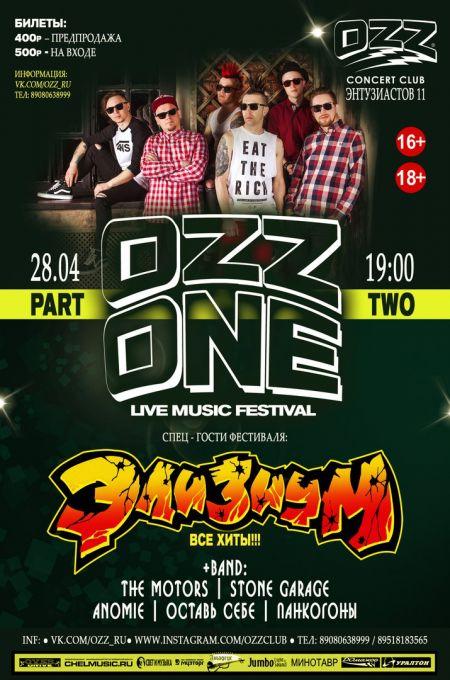 Фестиваль Ozzone 2018