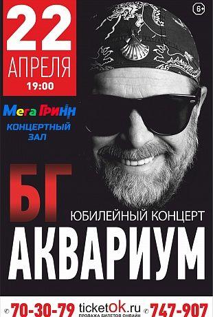 Б. Гребенщиков и группа Аквариум в Курске