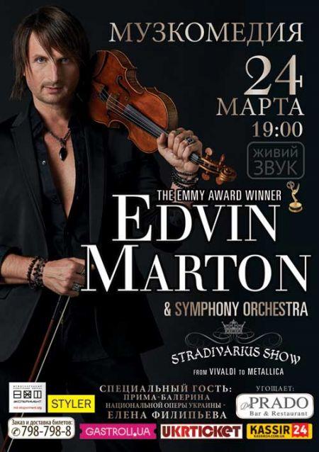 Концерт Эдвина Мартона (Edvin Marton)