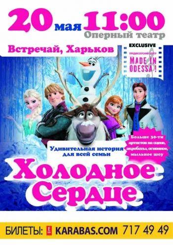 Спектакль «Холодное сердце»