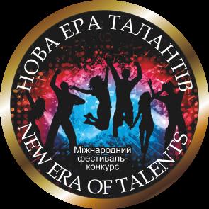 Фестиваль Нова Ера Талантів 2019