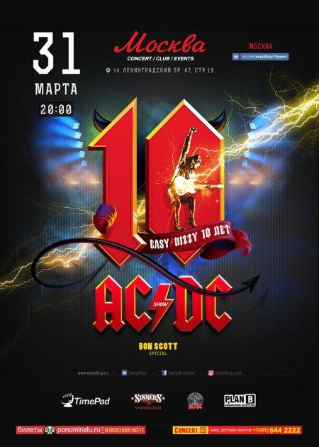 Концерт Aerosmith в Москве 23 мая 2017 года в СК