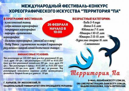 Фестиваль «ТЕРРИТОРИЯ «ПА» 2017