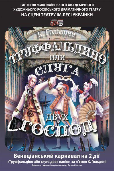 Труффальдино. Театр им. Леси Украинки