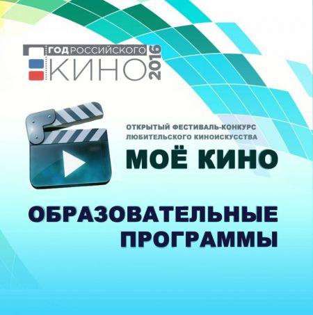 Фестиваль-конкурс МОЁ КИНО 2016