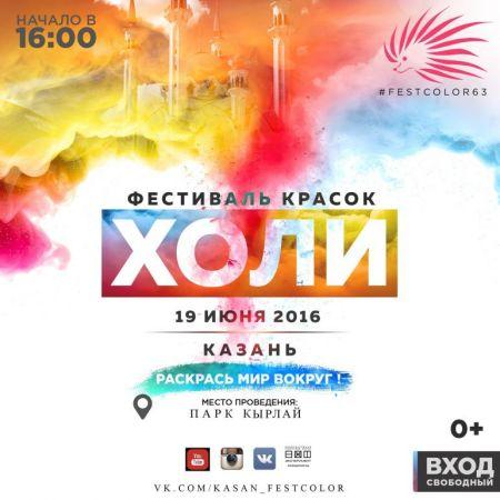 Фестиваль Красок 2016 Казань