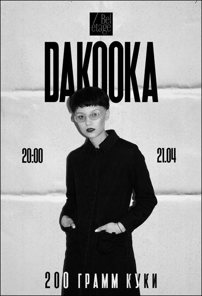 DaKooka в Києві!