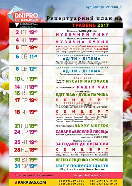 Афиша на май 2017. Днепропетровская филармония им. Л.Б. Когана