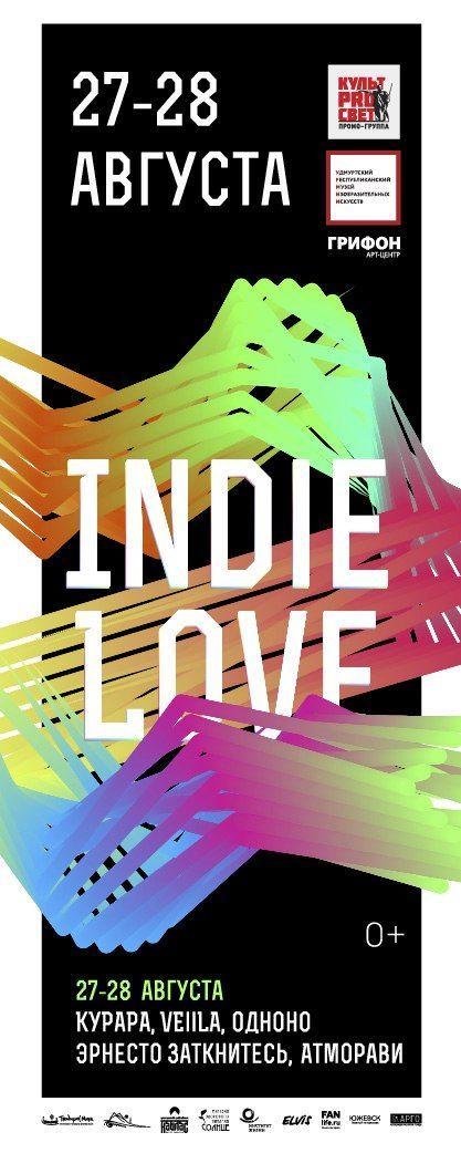 Фестиваль Indie Love 2016