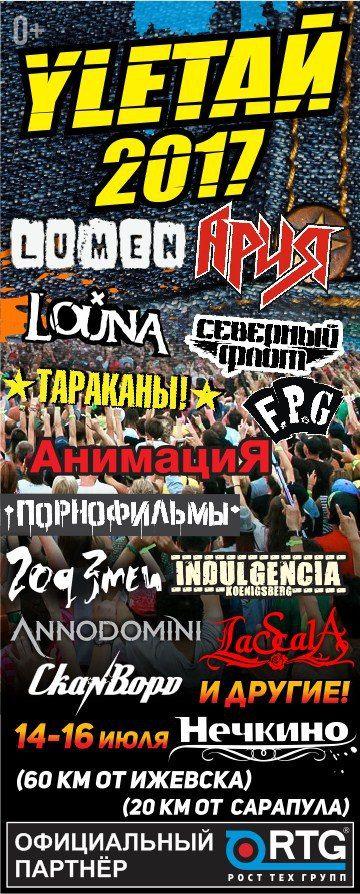 Фестиваль Улетай 2017