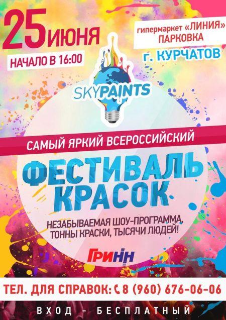 Фестиваль Красок 2016