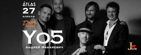 Андрей Макаревич YO5 в Киеве