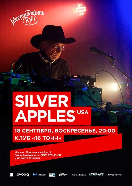 Василий уриевский - клубное выступление с группой gardina 19 сентября 2016, 20:00 стоимость билетов