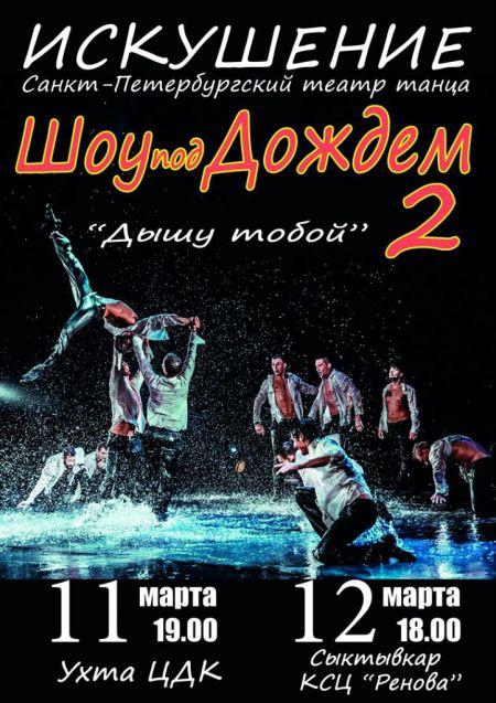 Афиша сыктывкар театр оперы и балета на октябрь 2016 робин уильямс билеты на концерт