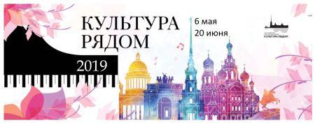 Фестиваль «Культура рядом»