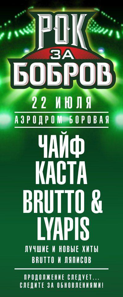 Фестиваль «Рок за Бобров» 2017