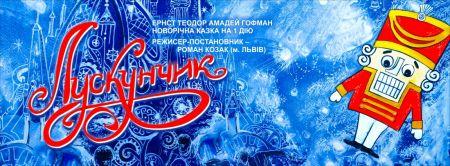 Лускунчик. Сумський театр ім. М.С. Щепкіна
