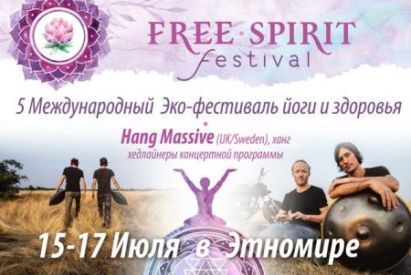 "Фестиваль ""Free Spirit 2016"""