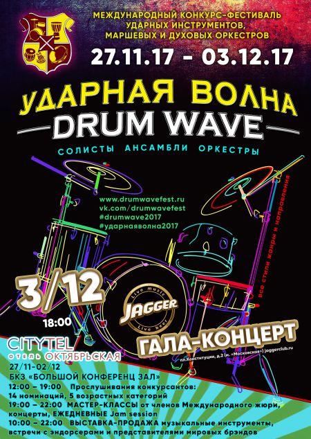 Фестиваль-конкурс Ударная волна Drum Wave Fest 2017