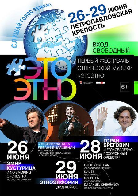 Фестиваль этнической музыки «ЭтоЭтно». Афиша Санкт-Петербург 2019