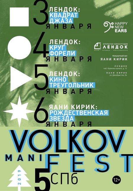 Фестиваль Volkov Manifest 2019
