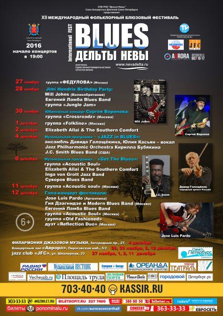 ХII Международный Фольклорный Блюзовый Фестиваль Дельта Невы 2016