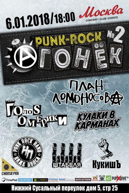 Панк Рок Ⓐгонёк 2018
