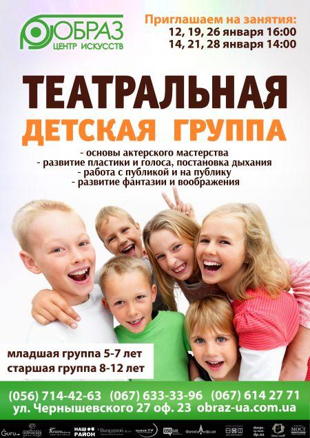 Набор в младшую детскую театральную группу