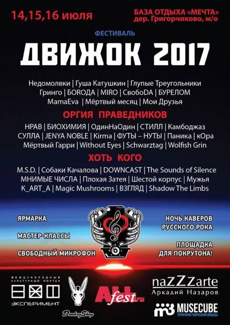 Фестиваль ДВИЖОК 2017