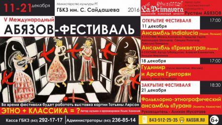 «Абязов-фестиваль» 2016