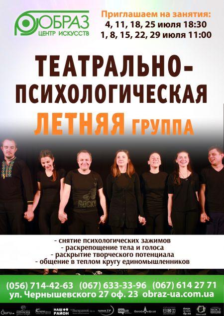 Летняя Театрально-психологическая группа