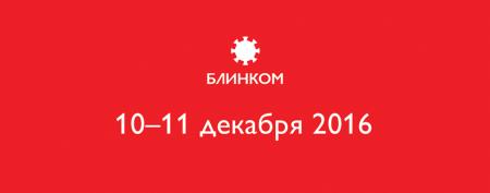 Фестиваль «Блинком» 2016
