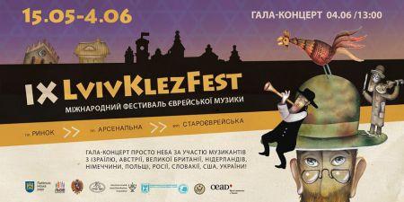 Фестиваль LvivKlezFest 2017