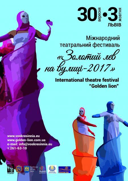 Фестиваль «Золотий Лев на вулиці - 2017»