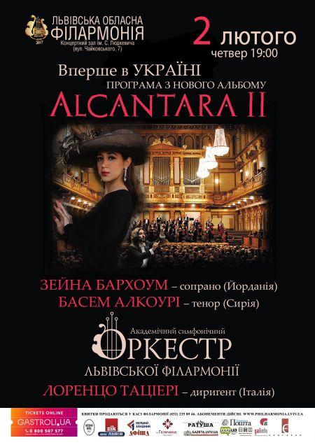 ALCANTARA II. Львівська філармонія