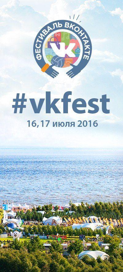 Фестиваль ВКонтакте 2016