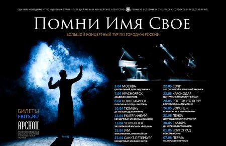Помни Имя Своё в Новосибирске