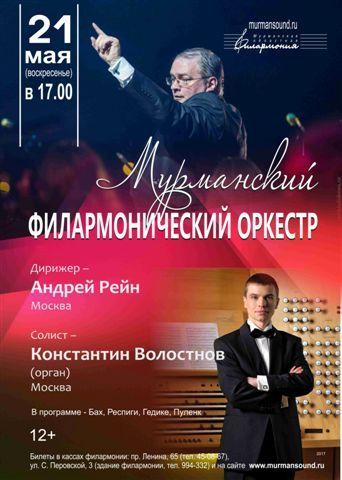 Мурманский филармонический оркестр. Мурманская филармония