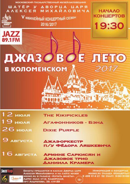 Фестиваль Джазовое лето в Коломенском 2017