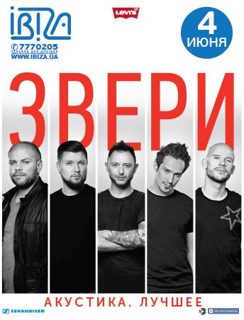 Группа Звери в Одессе