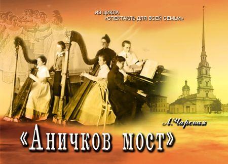 Спектакль Аничков мост. Театр Луны