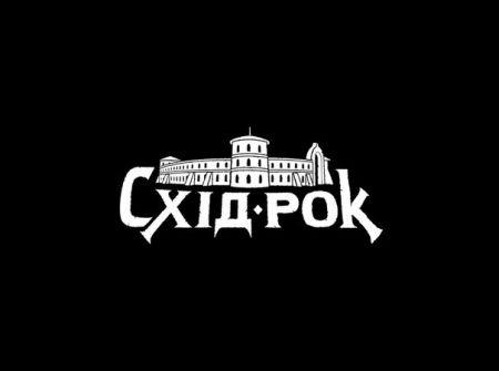 Музичний фестиваль Схід-Рок 2014 (23-24.08)