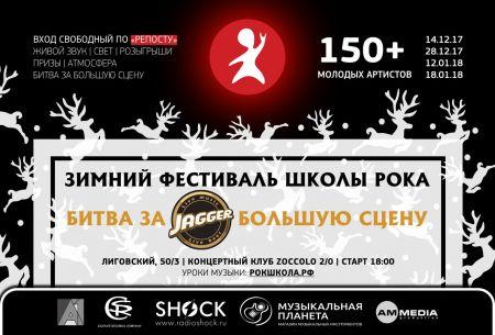 Зимний фестиваль Школа Рока 2017-2018
