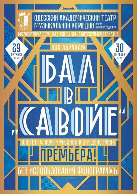 Бал в «Савойе». Одесский театр им. М. Водяного