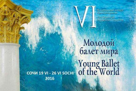 Фестиваль-конкурс «Молодой балет мира» 2016