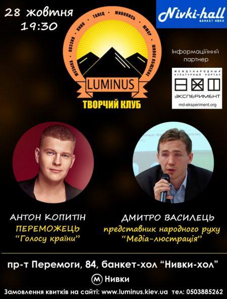 Антон Копитін в гостях у творчого клубу Luminus
