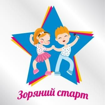 Конкурс-фестиваль детского творчества «Зоряний старт» 2018