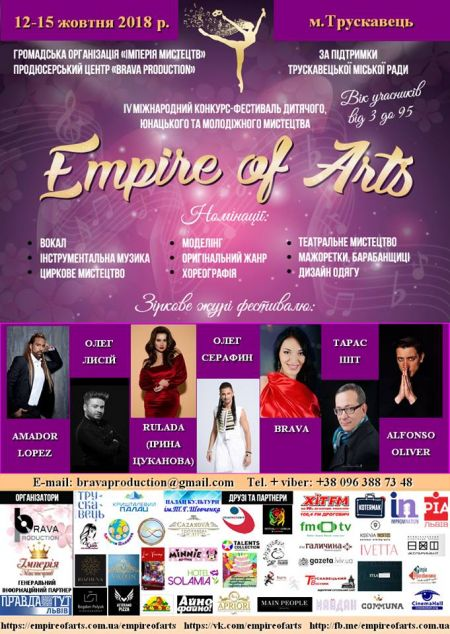 Фестиваль Empire of arts 2018
