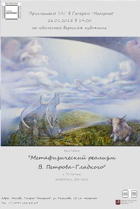 Метафизический реализм В. Петрова-Гладких. Галерея Нагорная