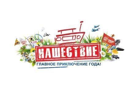 """Фестиваль """"НАШЕСТВИЕ"""" 2016"""